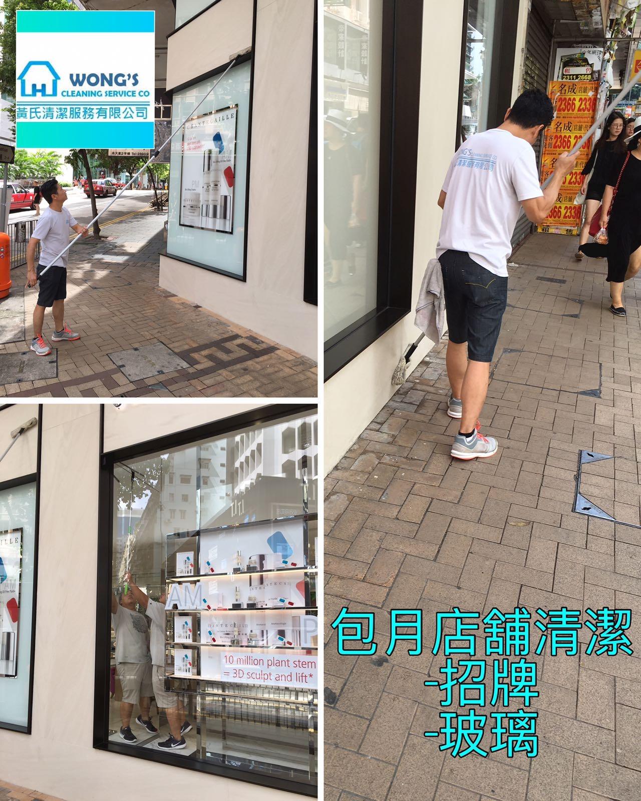 香港辦公室清潔公司
