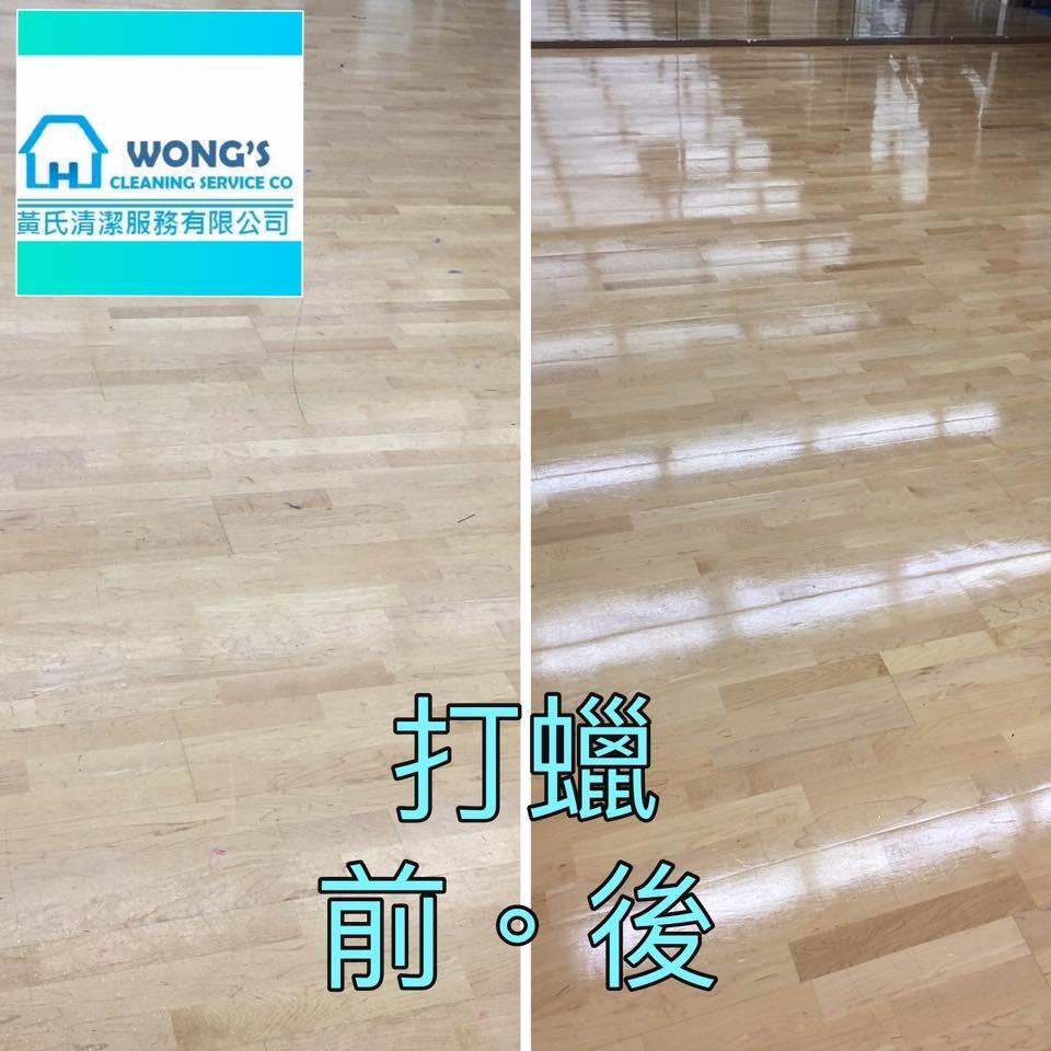 推薦香港地板清潔